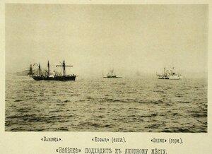 Крейсер II-го ранга Забияка подходит к якорному месту