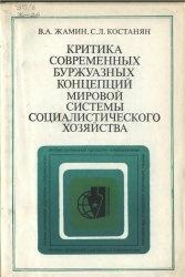 Книга Критика современных буржуазных концепций мировой системы социалистического хозяйства