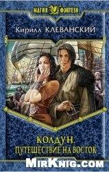 Книга Колдун. Путешествие на восток