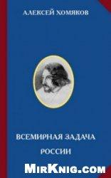 Книга Всемирная задача России