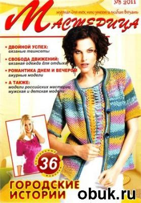Журнал Мастерица №8  (август 2011)