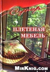 Книга Плетеная мебель