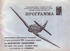 Книга Программа. Авиационно-спортивный праздник в день открытия VII чемпионата мира по высшему пилотажу,  Киев аэродром  «Чайка», 25 июля 1976 г.
