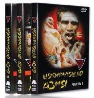 Книга Шокирующая Азия 1-3 / Shocking Asia-Trilogy (1974 - 1995) DVD5 mpeg 4229,12Мб