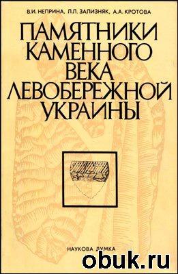 Книга Памятники каменного века Левобережной Украины (Хронология и периодизация)