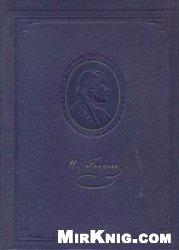 Книга Н.В. Гоголь в портретах, иллюстрациях, документах