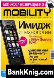 Журнал Mobility №12  2009