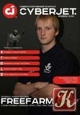 Книга CyberJet № 11 ноябрь 2014 Россия