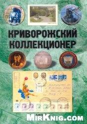 Книга Криворожский коллекционер. Выпуск 4.