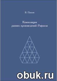 Книга Композиция ранних произведений Рафаэля