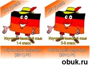 Журнал Изучаем немецкий язык 1-9 класс (2011) PC