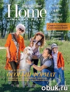 Книга Home magazine №9 (октябрь 2012)