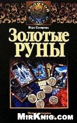 Книга Золотые руны