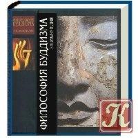 Книга Книга Философия буддизма. Энциклопедия (+доп)