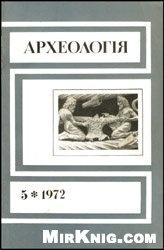 Журнал Археологія. Вып. 5. 1972