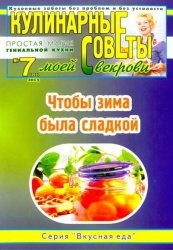 Журнал Кулинарные советы моей свекрови №7 2013. Чтобы зима была сладкой