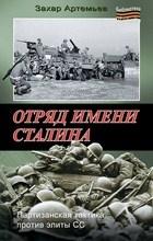 Книга Отряд имени Сталина