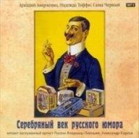 Книга Серебряный Век Русского Юмора (Аудиокнига) mp3 499Мб