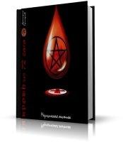 Книга Григорьев Дмитрий - Кровь или 72 часа (аудиокнига) mp3