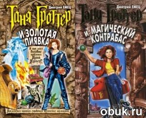 Журнал Дмитрий Емец - Таня Гроттер (серия аудиокниг)