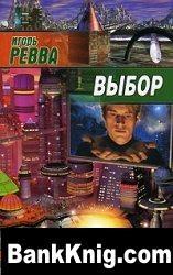 Книга Выбор fb2 1,05Мб