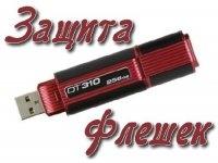 Аудиокнига Защита флешек - видеоуроки (2011) .exe 5,5Мб
