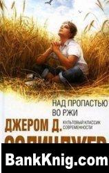 Книга Над пропастью во ржи pdf, rtf 1,93Мб