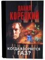 Аудиокнига Данил Корецкий - Когда взорвется газ? rtf 5,12Мб