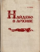 Книга Найдено в архиве pdf  6,5Мб