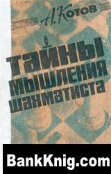 Книга Тайны мышления шахматиста djvu 4Мб