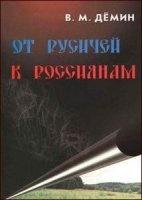 От Русичей к Россиянам pdf 12,2Мб