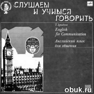 Аудиокнига Игнатова Т. Н. - Английский язык для общения (аудиокнига)