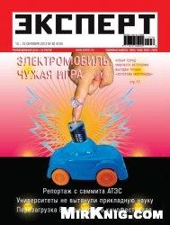 Журнал Эксперт №36 2012