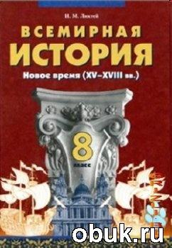 Книга Лихтей И.М. - Всемирная история Учебник для 8-го класса