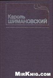 Кароль Шимановский. Воспоминания, статьи, публикации