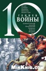 Книга 10 гениев войны