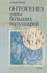 Книга Онтогенез коры больших полушарий