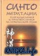 Книга Синто медитации для исцеления и просвитления человеческой души