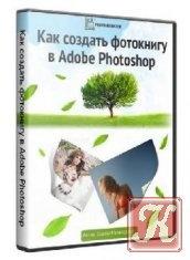 Как создать фотокнигу в Adobe Photoshop