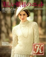 Книга Lets knit series NV 80288 №17 2012-1213 autumn & winter