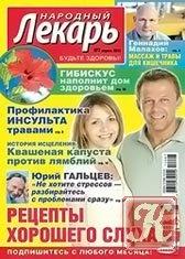 Журнал Народный лекарь №7 2012