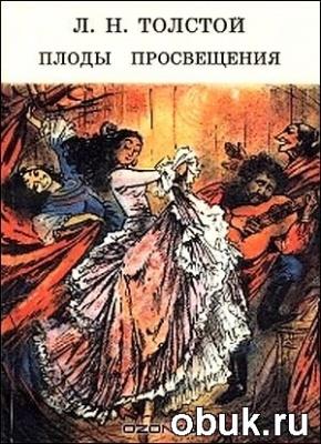 Книга Лев Толстой - Плоды просвещения (Аудиоспектакль)