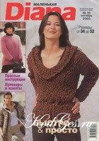 Журнал Маленькая Diana 2003-10