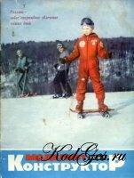 "Журнал ""Моделист-Конструктор"" за 1984"