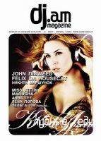 Журнал DJam Magazine №1 март-апрель 2006