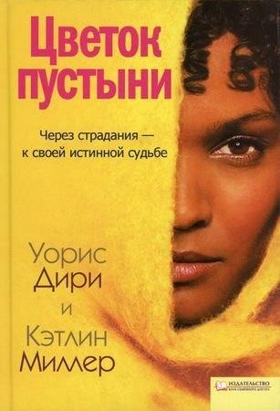 Книга Уорис Дири, Кэтлин Миллер Цветок пустыни
