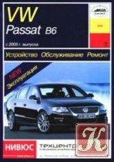 Книга Volkswagen Passat В6 с 2005 бензин / дизель. Устройство, обслуживание, ремонт
