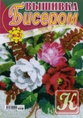 Журнал Вышивка бисером №3 2010