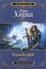 Книга Королева орков. Дочь клана.   2