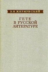 Гете в русской литературе